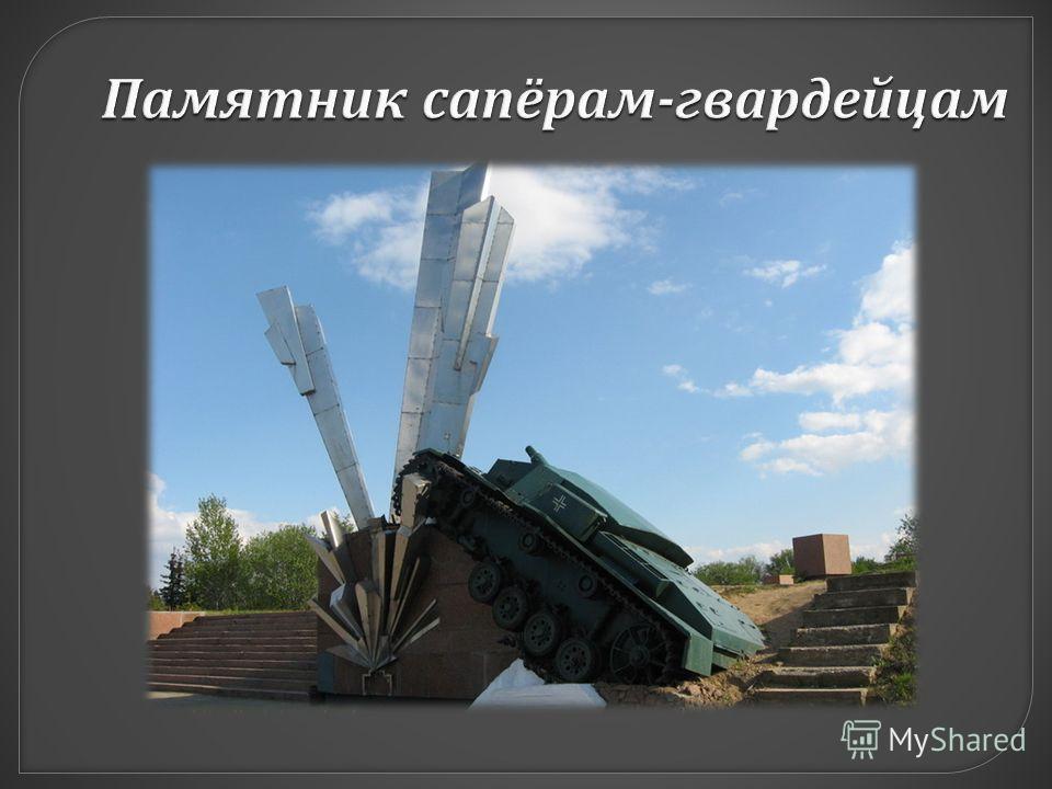 Памятник сапёрам - гвардейцам