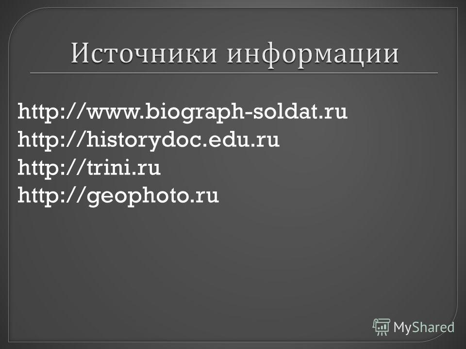 http://www.biograph-soldat.ru http://historydoc.edu.ru http://trini.ru http://geophoto.ru