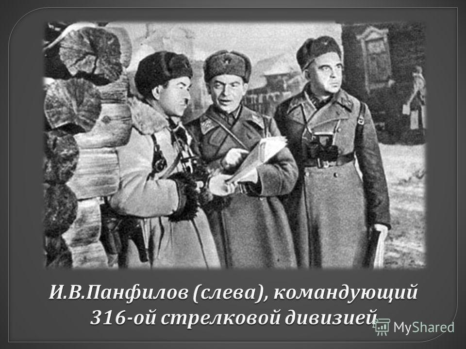 И. В. Панфилов ( слева ), командующий 316- ой стрелковой дивизией