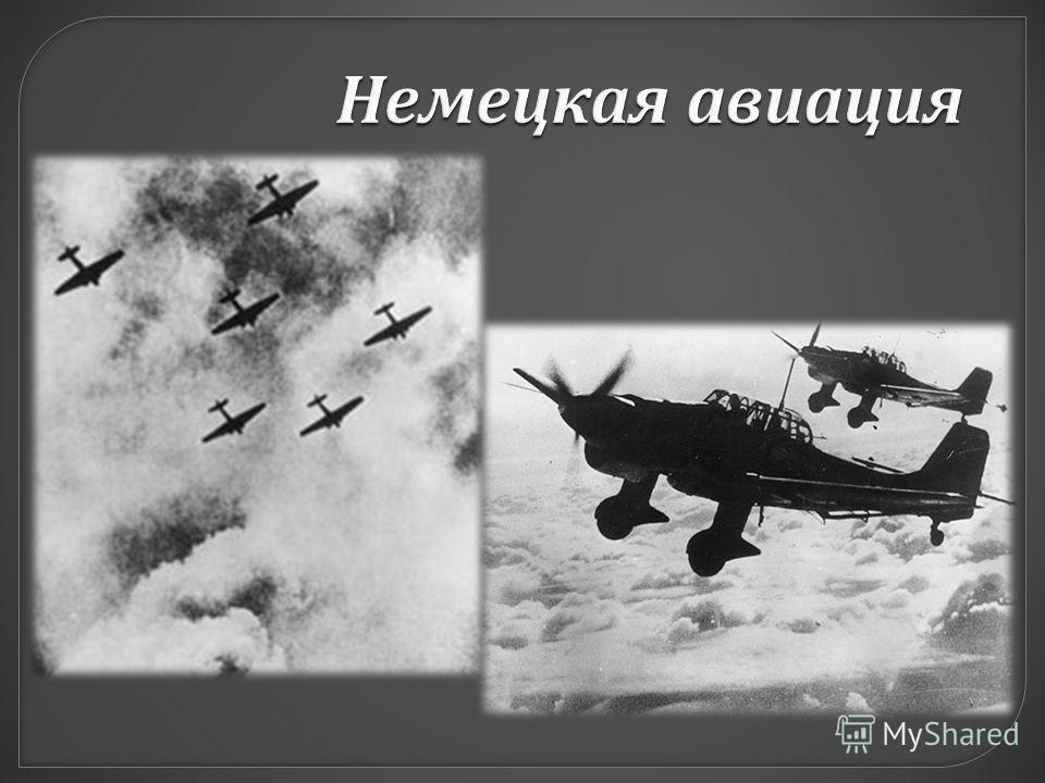 Немецкая авиация