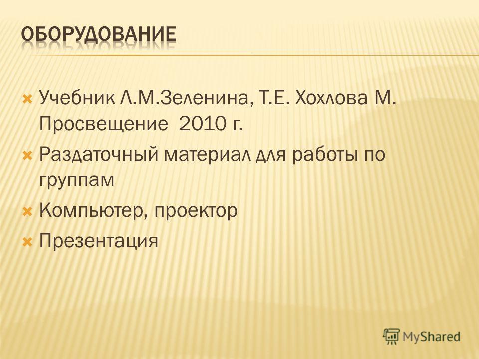 Учебник Л.М.Зеленина, Т.Е. Хохлова М. Просвещение 2010 г. Раздаточный материал для работы по группам Компьютер, проектор Презентация