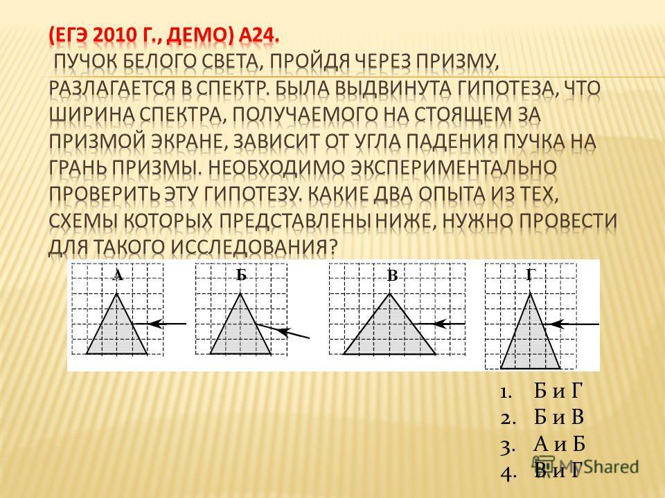 1. Б и Г 2. Б и В 3. А и Б 4. В и Г