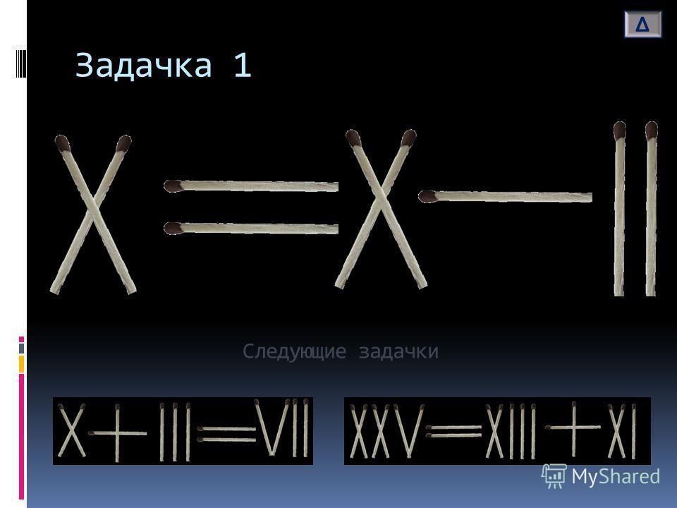 Переложи в каждом примере по 2 спички так, чтобы получилось верное равенство 12 3456789 10 Выбери номер задачи end