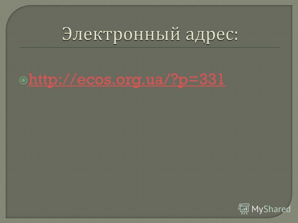 http://ecos.org.ua/?p=331
