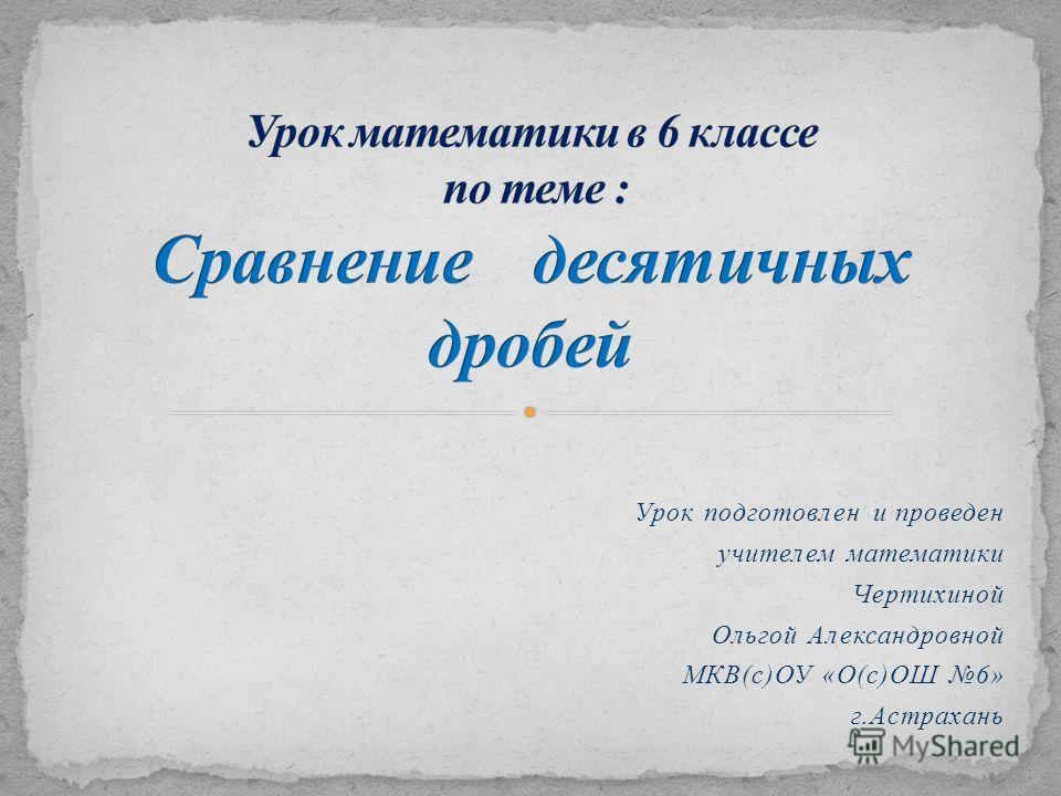 Урок подготовлен и проведен учителем математики Чертихиной Ольгой Александровной МКВ(с)ОУ «О(с)ОШ 6» г.Астрахань
