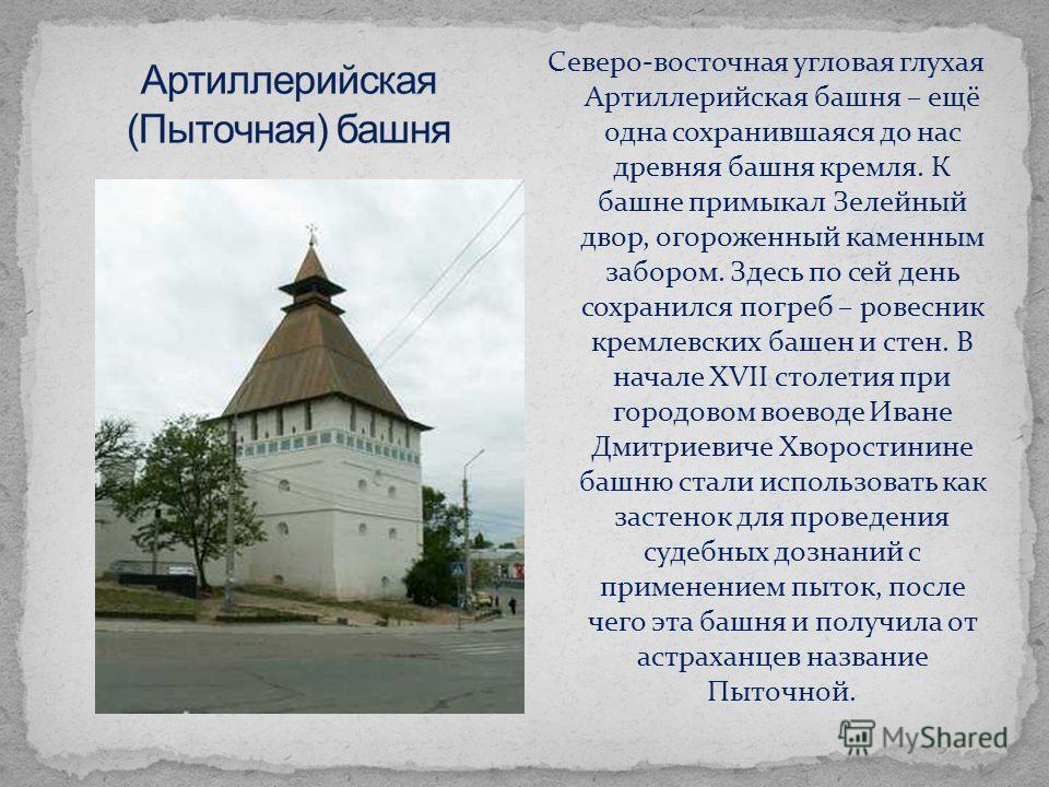 Северо-восточная угловая глухая Артиллерийская башня – ещё одна сохранившаяся до нас древняя башня кремля. К башне примыкал Зелейный двор, огороженный каменным забором. Здесь по сей день сохранился погреб – ровесник кремлевских башен и стен. В начале