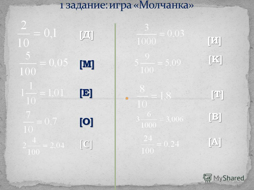 [Д] [М] [E] [O] [C] [И][И][И][И] [K] [T] [В][В][В][В] [A]