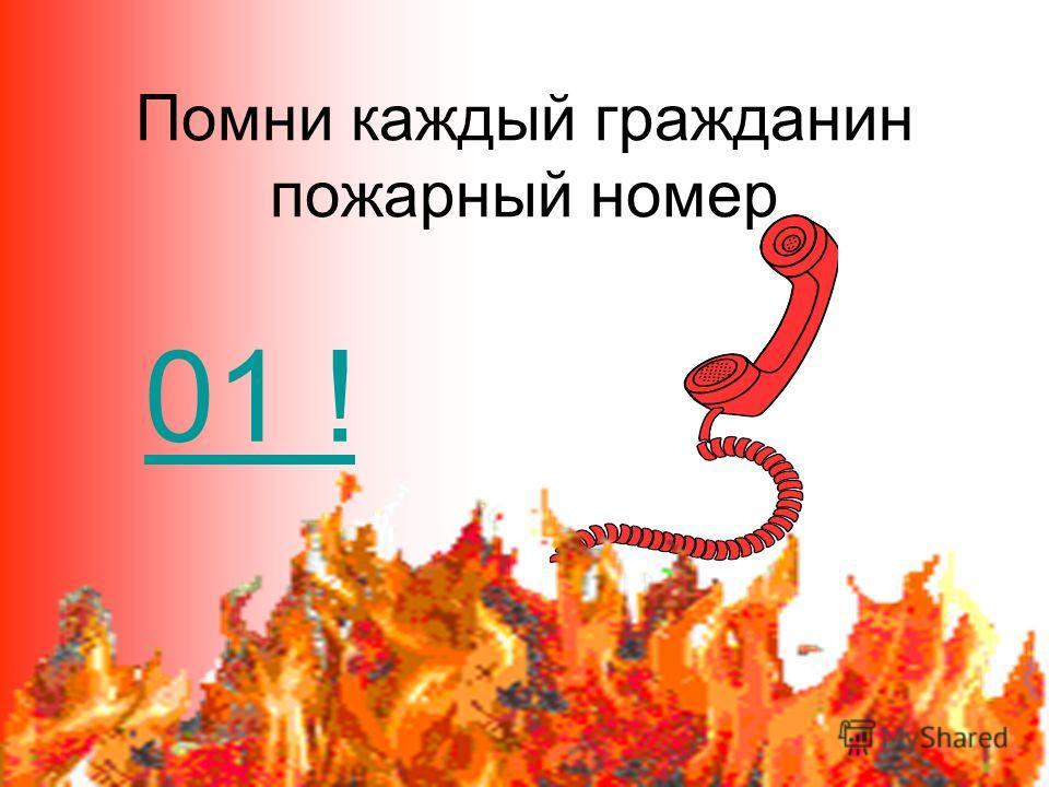 01 ! Помни каждый гражданин пожарный номер