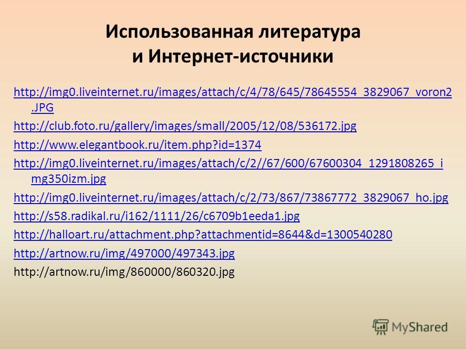 Использованная литература и Интернет-источники http://img0.liveinternet.ru/images/attach/c/4/78/645/78645554_3829067_voron2. JPG http://club.foto.ru/gallery/images/small/2005/12/08/536172. jpg http://www.elegantbook.ru/item.php?id=1374 http://img0.li