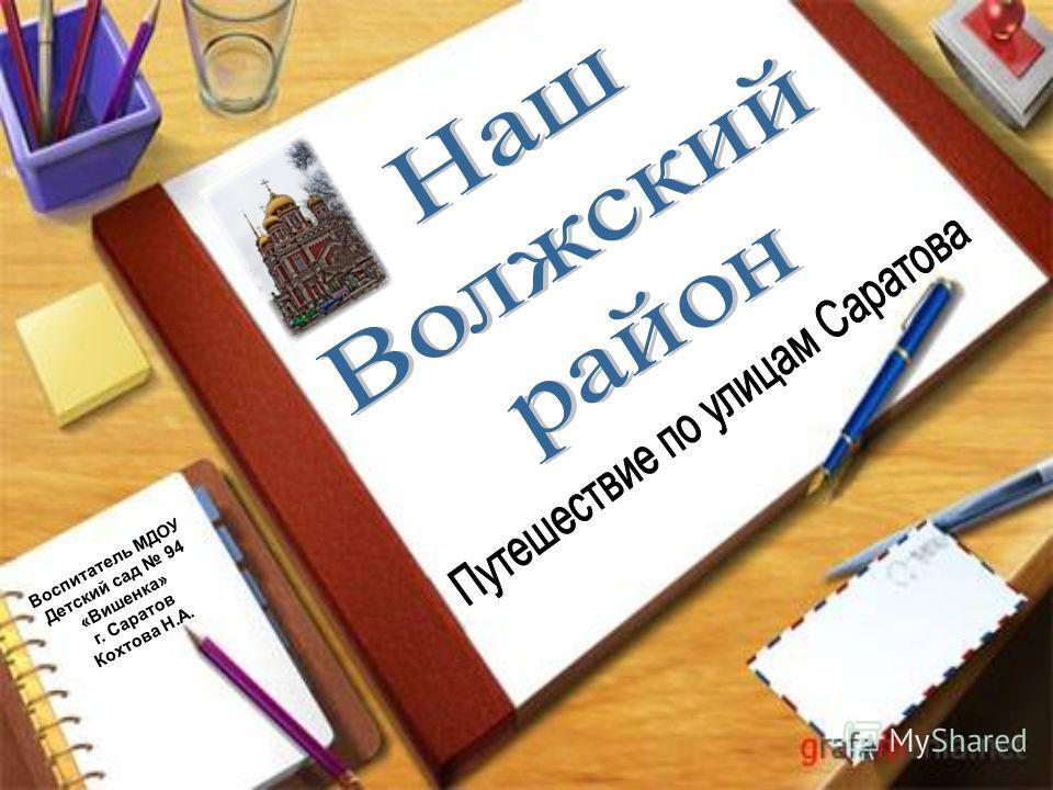 Воспитатель МДОУ Детский сад 94 «Вишенка» г. Саратов Кохтова Н.А.