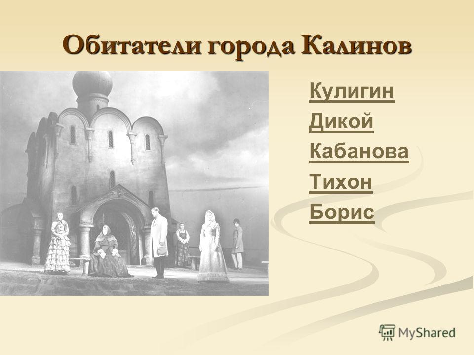 Обитатели города Калинов Кулигин Дикой Кабанова Тихон Борис