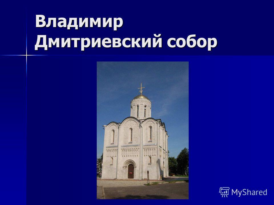 Владимир Дмитриевский собор
