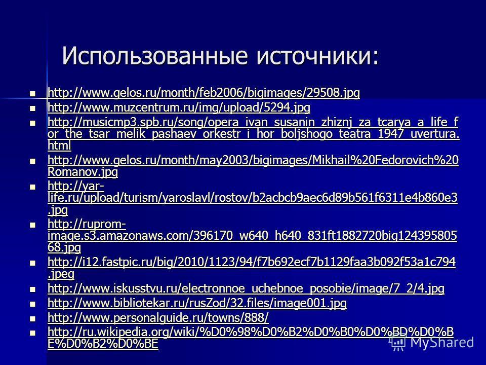 Использованные источники: http://www.gelos.ru/month/feb2006/bigimages/29508. jpg http://www.gelos.ru/month/feb2006/bigimages/29508. jpg http://www.gelos.ru/month/feb2006/bigimages/29508. jpg http://www.muzcentrum.ru/img/upload/5294. jpg http://www.mu