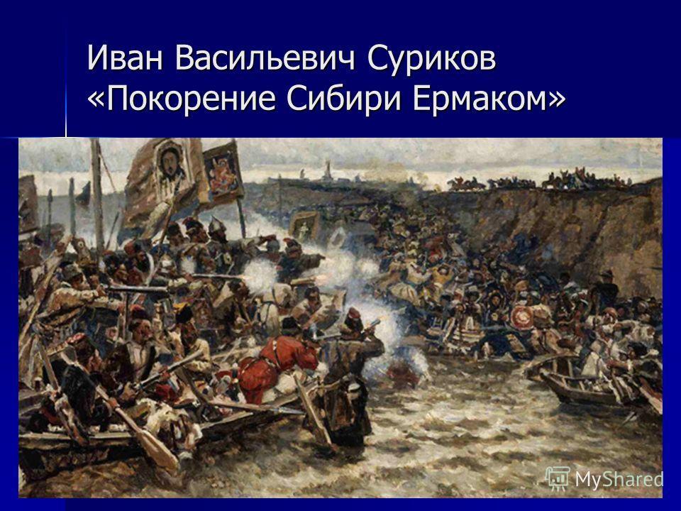 Иван Васильевич Суриков «Покорение Сибири Ермаком»