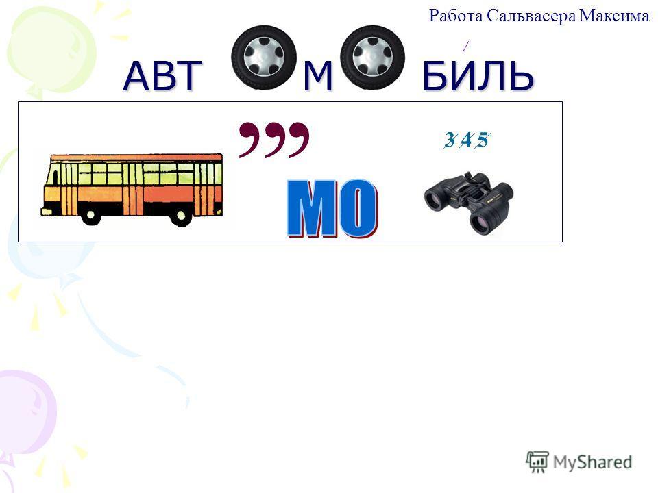 АВТ М БИЛЬ,,, 3 4 5 Работа Сальвасера Максима