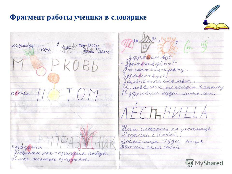 Фрагмент работы ученика в словарике