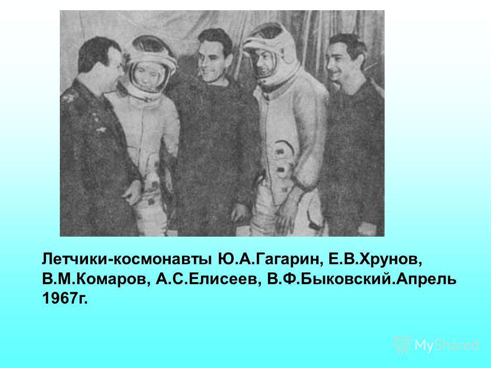 Летчики-космонавты Ю.А.Гагарин, Е.В.Хрунов, В.М.Комаров, А.С.Елисеев, В.Ф.Быковский.Апрель 1967 г.