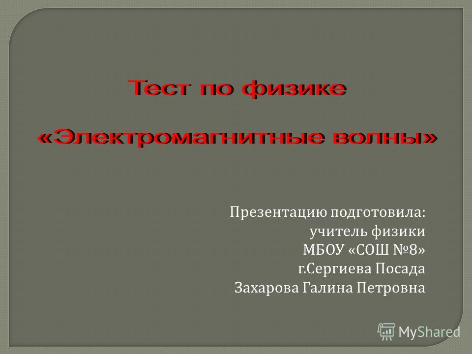 Презентацию подготовила : учитель физики МБОУ « СОШ 8» г. Сергиева Посада Захарова Галина Петровна