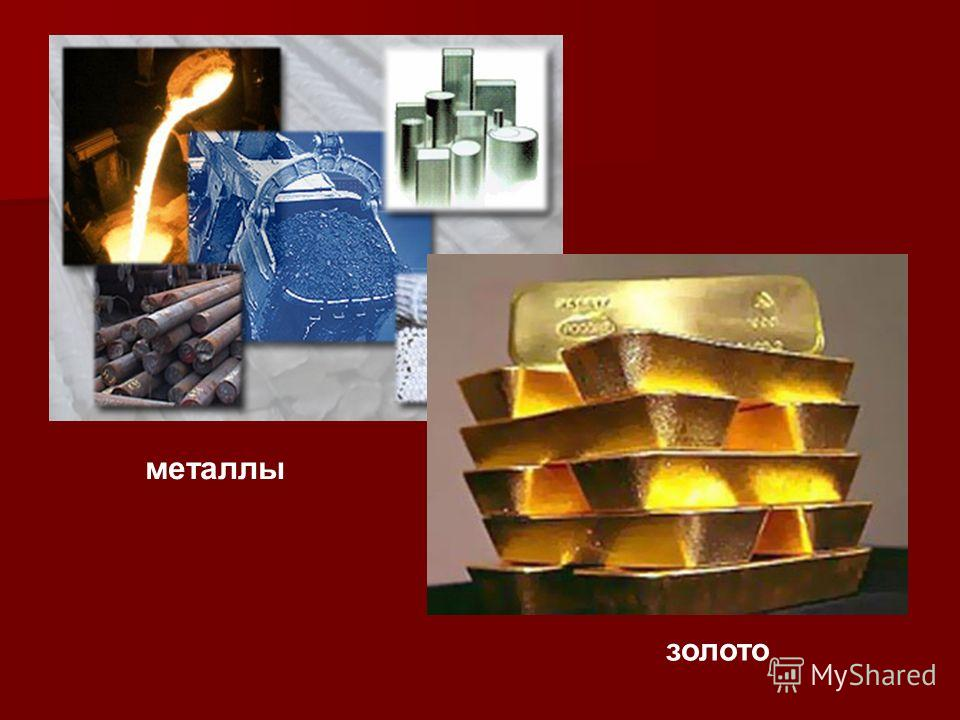 металлы золото