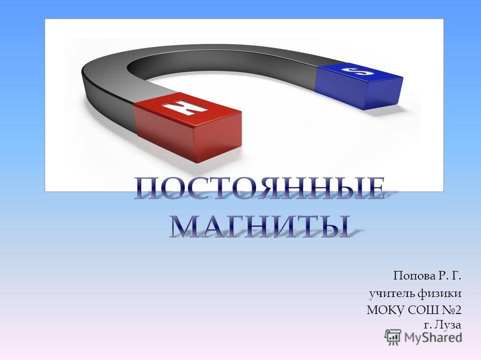 Попова Р. Г. учитель физики МОКУ СОШ 2 г. Луза