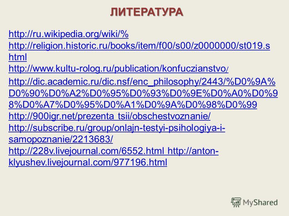 http://ru.wikipedia.org/wiki/% http://religion.historic.ru/books/item/f00/s00/z0000000/st019. s html http://www.kultu-rolog.ru/publication/konfuczianstvo / http://dic.academic.ru/dic.nsf/enc_philosophy/2443/%D0%9A% D0%90%D0%A2%D0%95%D0%93%D0%9E%D0%A0