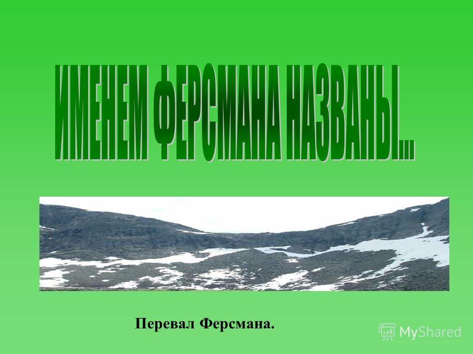 Перевал Ферсмана.
