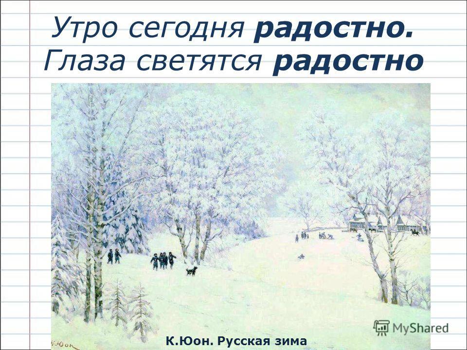 К.Юон. Русская зима Утро сегодня радостно. Глаза светятся радостно