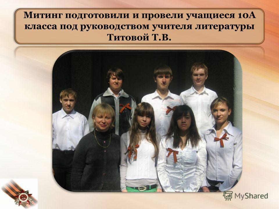 Митинг подготовили и провели учащиеся 10А класса под руководством учителя литературы Титовой Т.В.