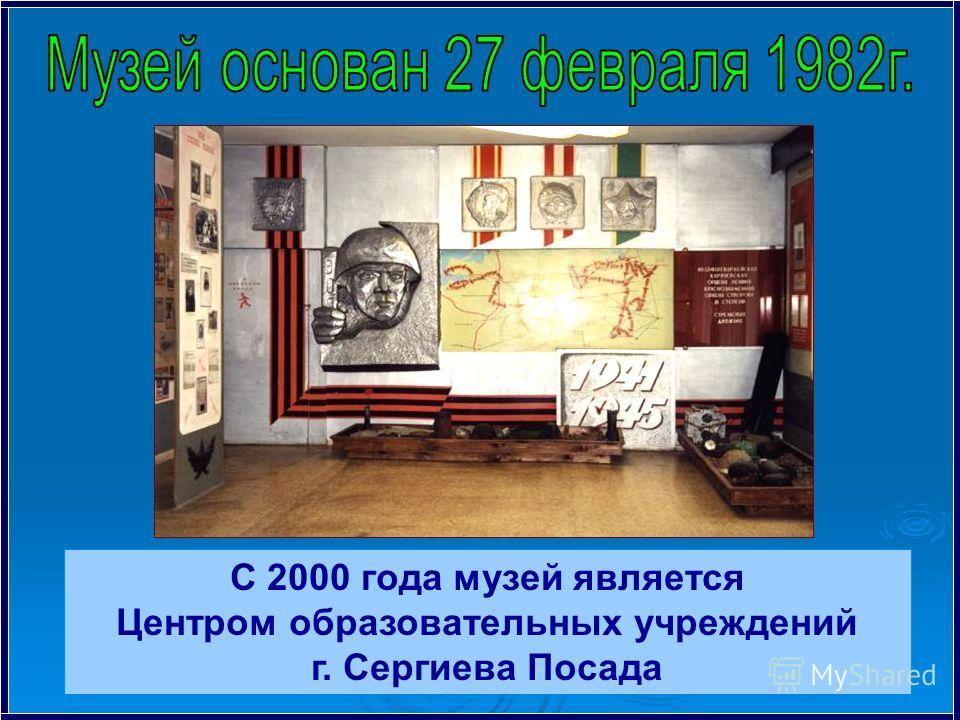 С 2000 года музей является Центром образовательных учреждений г. Сергиева Посада