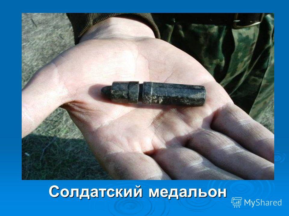 Солдатский медальон