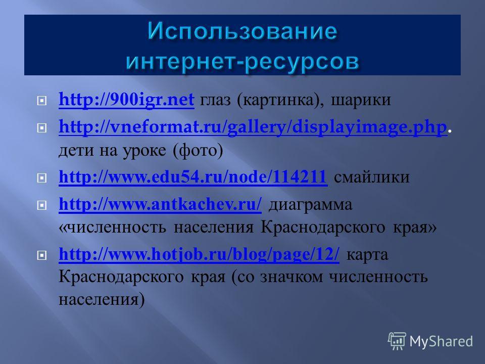 http://900igr.net глаз ( картинка ), шарики http://900igr.net http://vneformat.ru/gallery/displayimage.php. дети на уроке ( фото ) http://vneformat.ru/gallery/displayimage.php http://www.edu54.ru/node/114211 смайлики http://www.edu54.ru/node/114211 h