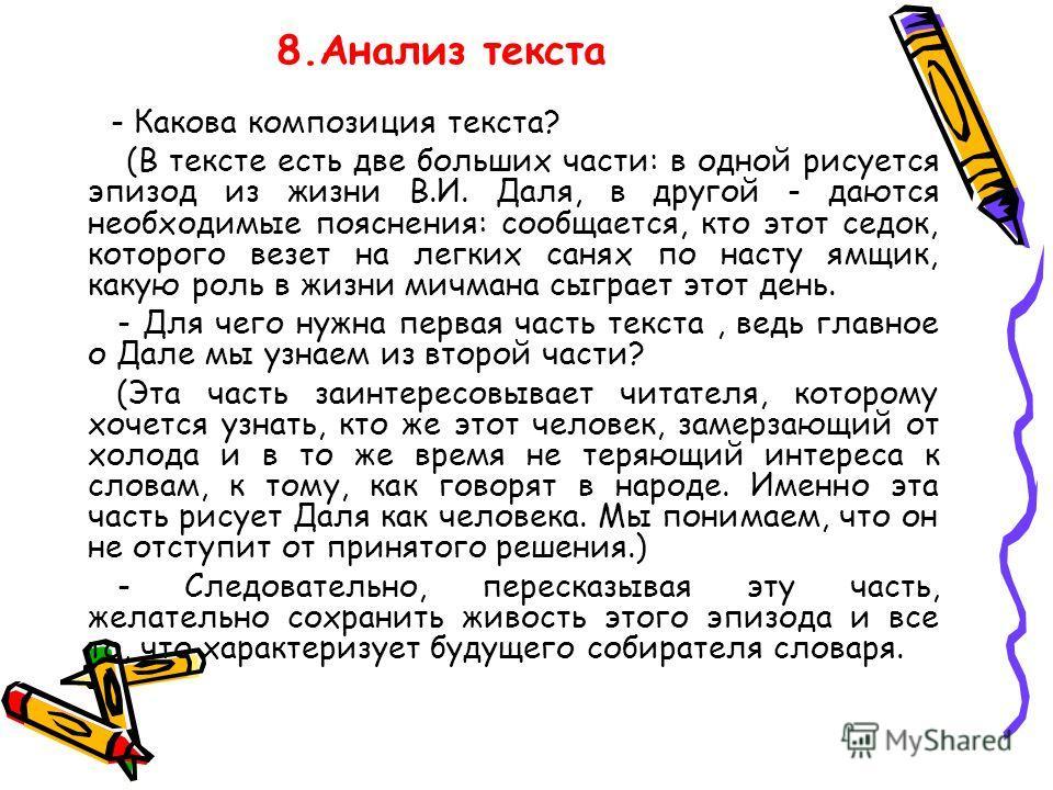 8. Анализ текста - Какова композиция текста? (В тексте есть две больших части: в одной рисуется эпизод из жизни В.И. Даля, в другой - даются необходимые пояснения: сообщается, кто этот седок, которого везет на легких санях по насту ямщик, какую роль