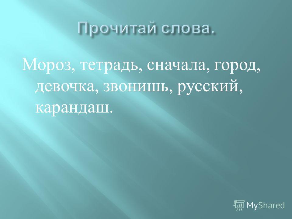 Мороз, тетрадь, сначала, город, девочка, звонишь, русский, карандаш.