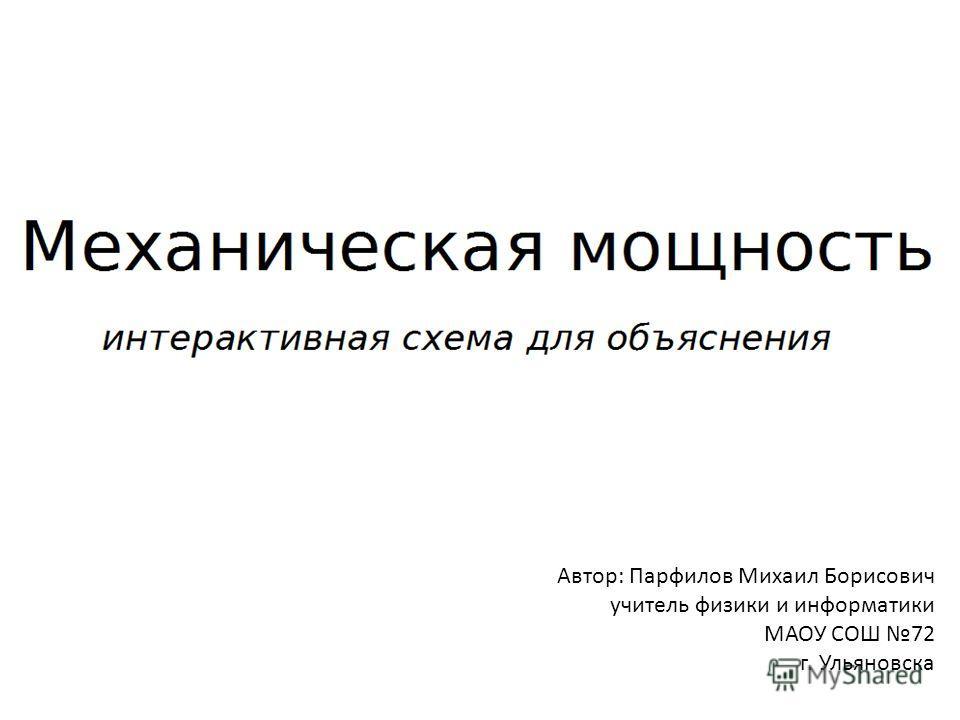 Автор: Парфилов Михаил Борисович учитель физики и информатики МАОУ СОШ 72 г. Ульяновска