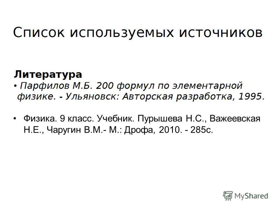 Физика. 9 класс. Учебник. Пурышева Н.С., Важеевская Н.Е., Чаругин В.М.- М.: Дрофа, 2010. - 285 с.