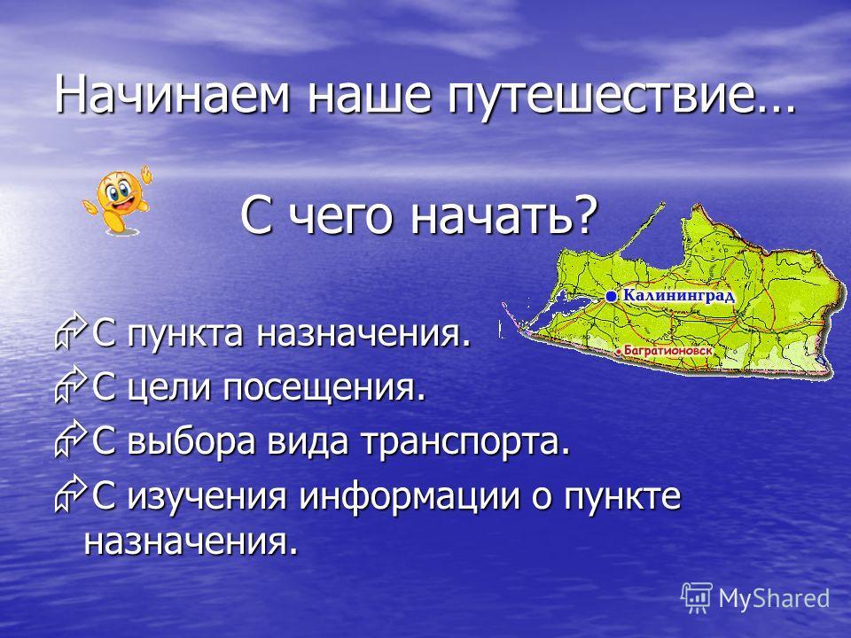 Знаете ли вы, что … Знаете ли вы, что … площадь области площадь области-15,1 тысяча квадратных километров, в том числе 1,8 тысяч занимают морские заливы и внутренние водоёмы. погода погода Калининградской области в значительной мере определяется влия