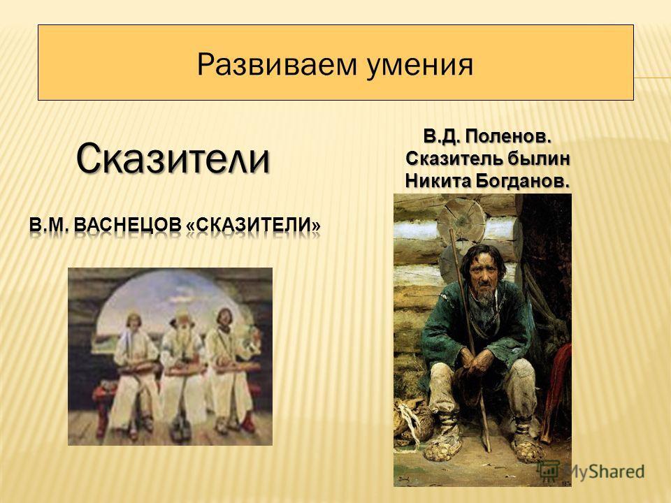 Сказители В.Д. Поленов. Сказитель былин Никита Богданов. Развиваем умения