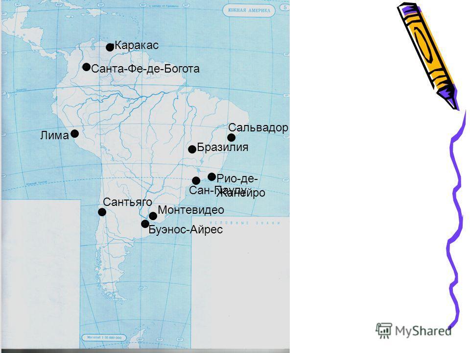 Лима Бразилия Сантьяго Рио-де- Жанейро Сан-Паулу Санта-Фе-де-Богота Буэнос-Айрес Сальвадор Каракас Монтевидео