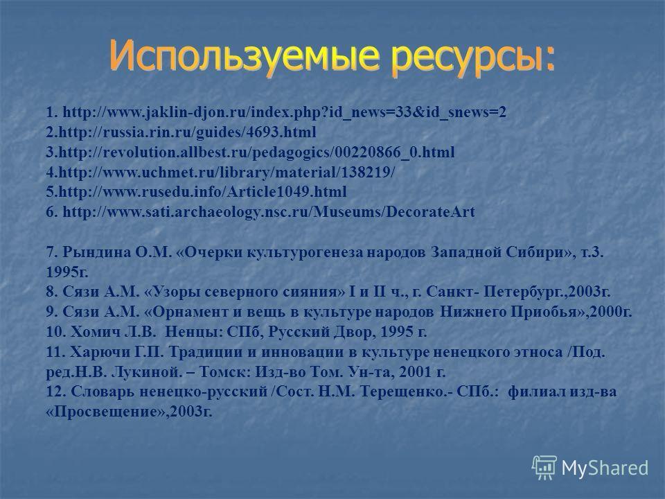 1. http://www.jaklin-djon.ru/index.php?id_news=33&id_snews=2 2.http://russia.rin.ru/guides/4693. html 3.http://revolution.allbest.ru/pedagogics/00220866_0. html 4.http://www.uchmet.ru/library/material/138219/ 5.http://www.rusedu.info/Article1049. htm