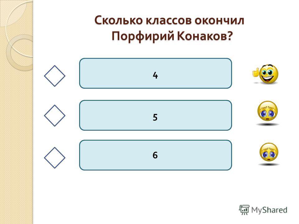 Сколько классов окончил Порфирий Конаков ? 4 5 6