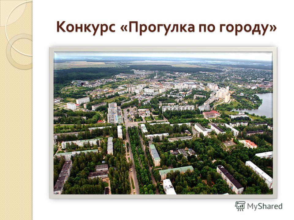 Конкурс « Прогулка по городу »