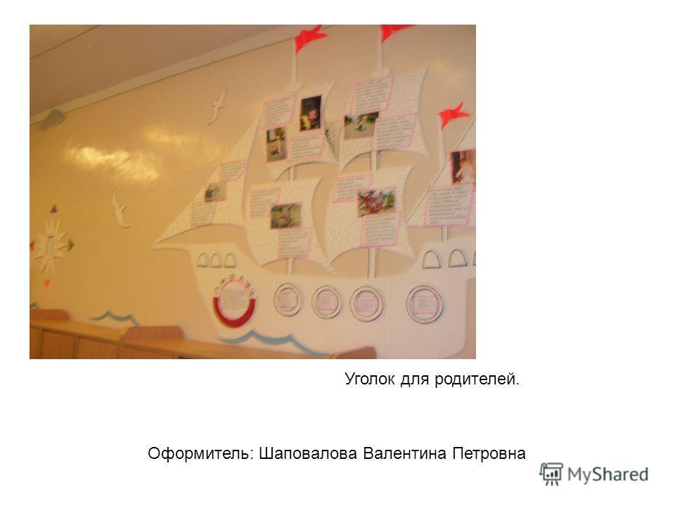 Уголок для родителей. Оформитель: Шаповалова Валентина Петровна