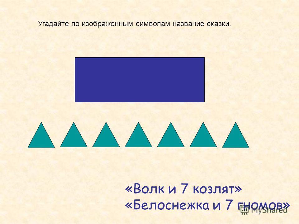 «Волк и 7 козлят» «Белоснежка и 7 гномов» Угадайте по изображенным символам название сказки.