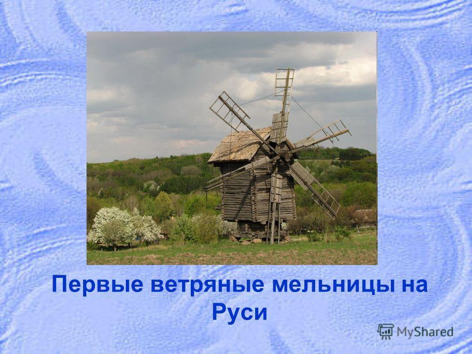 Первые ветряные мельницы на Руси