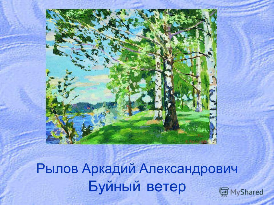Рылов Аркадий Александрович Буйный ветер