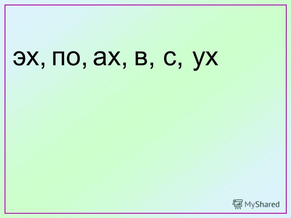 Св_стели, эх, з_ма, по, ах, з_лёный, б_льшой, в, с, б_жали, ух, ло__ка. Вставьте пропущенные буквы, назовите орфограммы ии его еж что?какой? что делали?