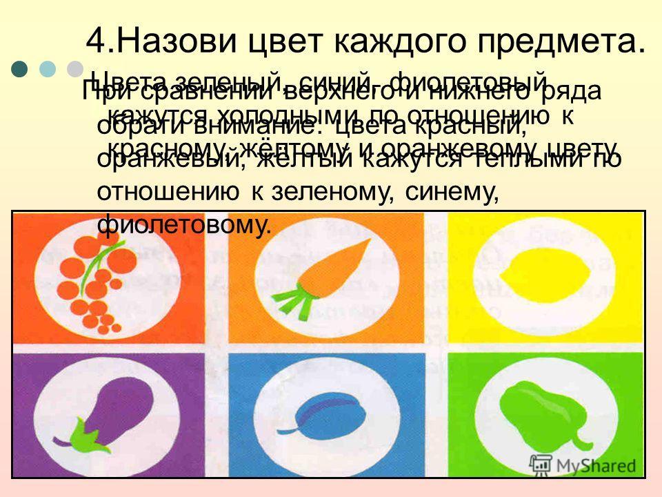 При сравнении верхнего и нижнего ряда обрати внимание: цвета красный, оранжевый, жёлтый кажутся теплыми по отношению к зеленому, синему, фиолетовому. Цвета зеленый, синий, фиолетовый кажутся холодными по отношению к красному, жёлтому и оранжевому цве