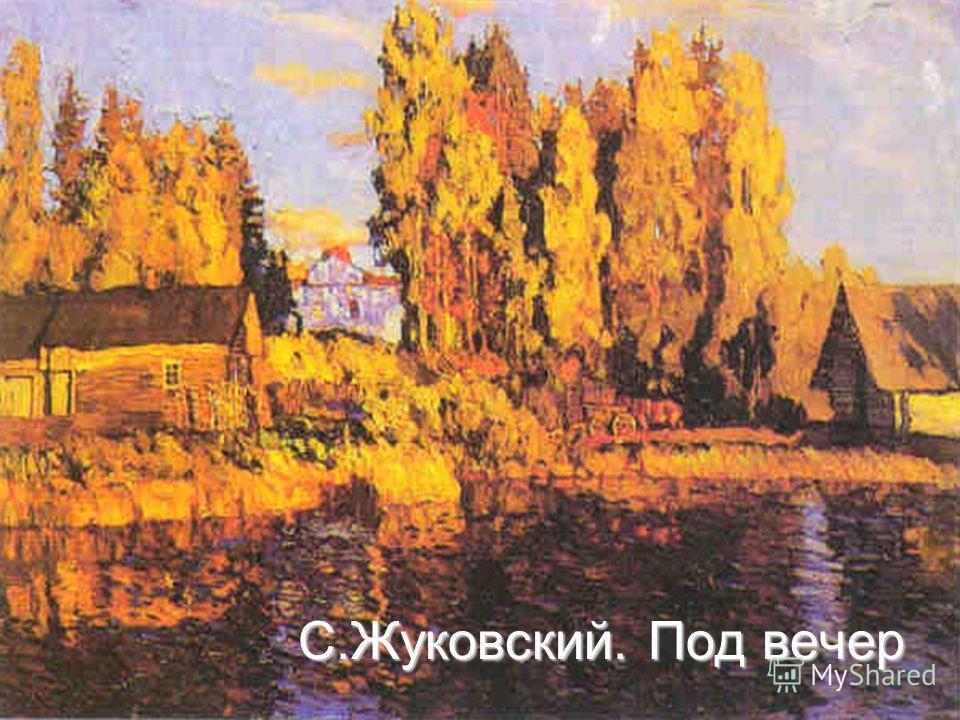 С.Жуковский. Под вечер