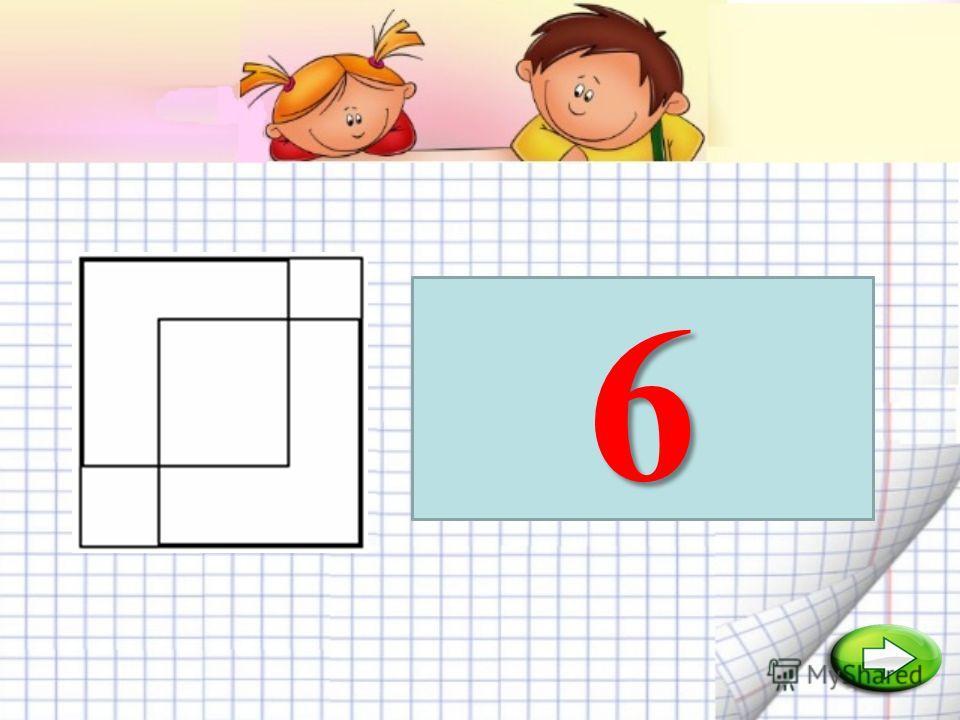 Сколько прямоугольников на рисунке? 6