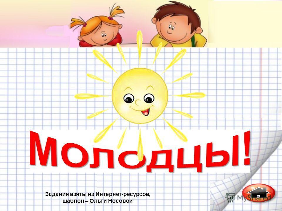 Задания взяты из Интернет-ресурсов, шаблон – Ольги Носовой